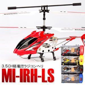 ラジコン ヘリコプター 3.5ch 人気 ディスプレイBOX付き DESIREヘリ 屋内 ジャイロ ヘリ KZ-IRH-LS 予約|kasimaw