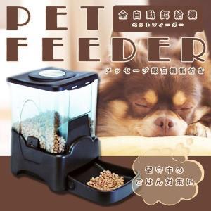 自動給餌機 エサやり ペットフィーダー ペットフード ボウル 犬 猫 ペット用品 留守番 不在時にも安心 便利グッズ KZ-PET 即納|kasimaw