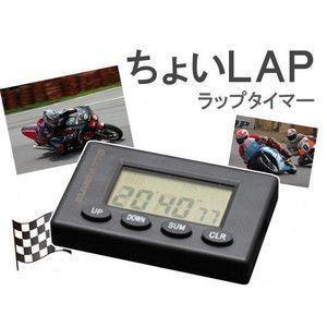 ラップタイマー ちょいLAP 最大記録時間は約100分 FS-LP100-S|kasimaw