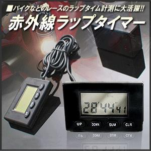ラップタイマー コード付き  赤外線センサーで好きな場所に!!! + 360度受信機 レース バイク カート 自転車 FS-LP200-V|kasimaw