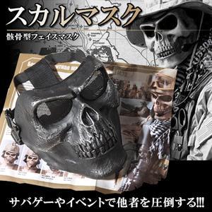 クリスマスグッズ サバイバルゲーム イベント 恐怖マスク1 KZ-MGOGU200 予約|kasimaw