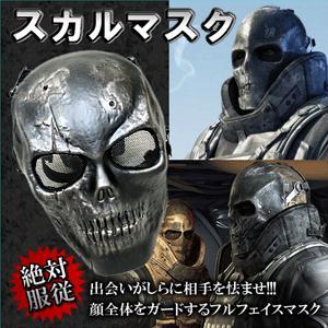 クリスマス XMAS サバイバルゲーム イベント 恐怖マスク2 KZ-MGOGU300 予約|kasimaw