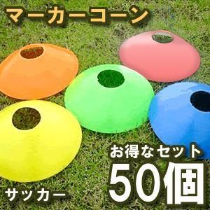 ディスクコーン マーカーコーン サッカー フットサル 陸上等 50枚セット FS-MKCON  即納 kasimaw