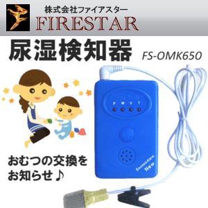 おむつ交換をお知らせ♪尿湿検知器FS-OMK650|kasimaw