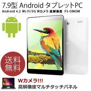 7.9インチ タブレット PC Android 4.2 Wi-Fi FS-OMOM 即納|kasimaw