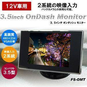 3.5インチ ミニオンダッシュ液晶モニター 電源直結 FS-OMT35 即納|kasimaw