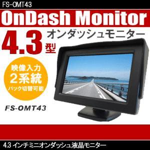 4.3インチ ミニオンダッシュ液晶モニター 電源直結 FS-OMT43 即納|kasimaw
