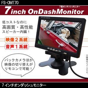 バックカメラ対応 リモコン切替もOK♪電源直結 7インチオンダッシュモニター FS-OMT70 即納|kasimaw