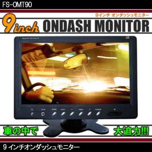 9インチオンダッシュモニター FS-OMT90 予約|kasimaw