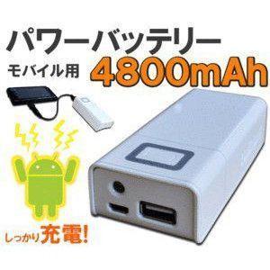 【年末SALE】携帯・スマホの充電に!4800mAhパワーバッテリー FS-PB4800 即納|kasimaw
