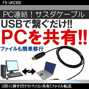 USBに挿すだけでパソコン共有!ファイル転送 FS-UKC100(バルク品)|kasimaw