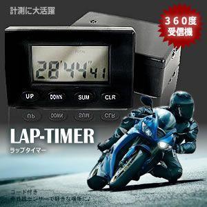 ラップタイマー コード付き 赤外線センサーで好きな場所に 360度 受信機  レース バイク カート 自転車 オートバイ MA-V002PL|kasimaw