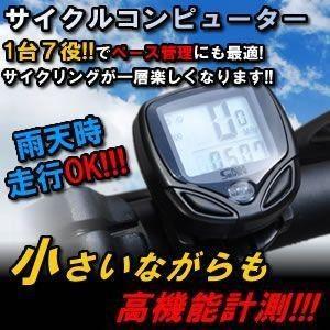 ワイヤレスマルチサイクルコンピューター FS-WSC200 即納|kasimaw
