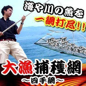大漁捕穫網 四つ手網 鰯やさよりなどの魚を一網打尽!!! 釣り 海 魚 道具 KZ-FNET1000 即納|kasimaw