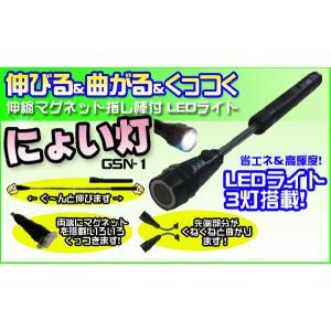 多機能LEDライト 伸びる! 曲がる!くっつく! GSN-1|kasimaw