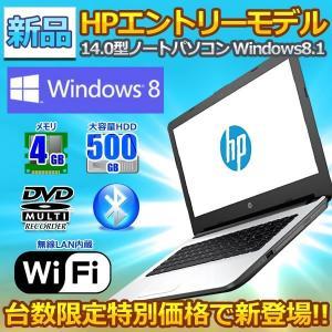 特典あり HP ヒューレット・パッカード 14-ac000 14.0型 14.0インチ ノートパソコン PC Windows 8.1 64bit HP-14AC 即納|kasimaw