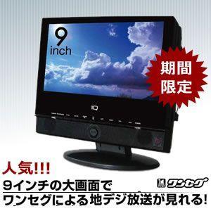 9インチ ワンセグ機能搭載 ポータブルDVDプレイヤー IQ-908W|kasimaw
