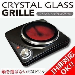 クリスタル ガラスグリル 電気グリル 料理 キッチン IH 鍋 フライパン 温度 調節 IT-1011|kasimaw