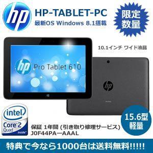 特典あり HP Windows8.1 クアッドコア タブレット 10.1インチ 610 PC パソコン 4コア J0F44PAーAAAL|kasimaw