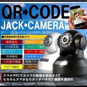 防犯カメラ 録画機能付き 家庭用 ワイヤレス 無線 ジャックカメラ 録画 QRコード スマホ PC 遠隔 音声 KZ-KTCAM 即納|kasimaw