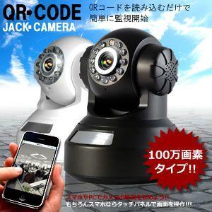 防犯カメラ 監視カメラ 家庭用 ワイヤレス 無線 ジャックカメラ 100万画素 録画機能付き QRコード スマホ PC 遠隔 音声 KZ-KTCAM 予約|kasimaw