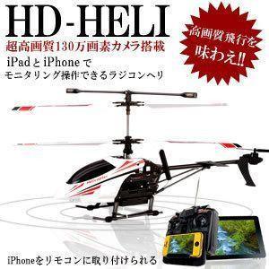 ジャンク品 ラジコン ヘリ カメラコプター KZ-HD-HELI 即納|kasimaw