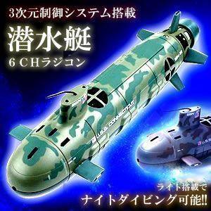 ジャンク品 ラジコン 潜水艇 シーウルフ  KZ-SSN-21 即納|kasimaw