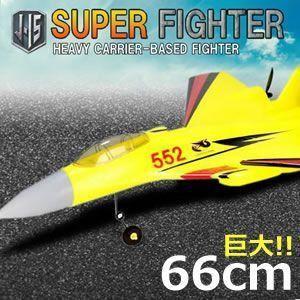 ジャンク品 ラジコン 戦闘機 KZ-SF552 即納|kasimaw