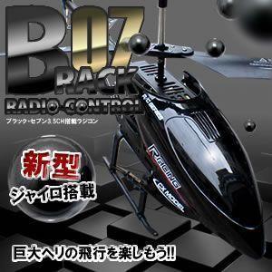 ジャンク品 ラジコン ヘリコプター 人気 巨大な52cm KZ-BLACK07 即納|kasimaw