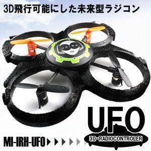ジャンク品 ラジコン UFO マルチコプター ブラックバーン KZ-IRH-UFO 即納|kasimaw