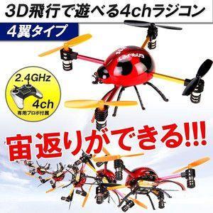 ジャンク品 ラジコン てんとう虫 クアッドコプター KZ-TNT3D 即納|kasimaw