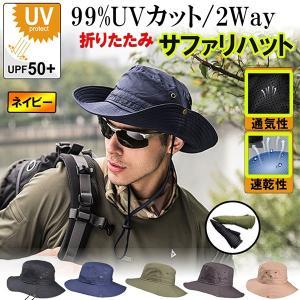 サファリハット 男女兼用 UPF50+ UVカット 率99% メンズ 日焼け防止 ハット 帽子 2Way 通気性 速乾性 日除け 紫外線対策 折りたたみ アウトドア 釣り UPF50B-NV kasimaw