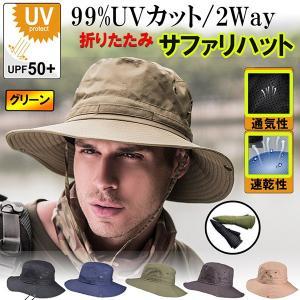 サファリハット 男女兼用 UPF50+ UVカット 率99% メンズ 日焼け防止 ハット 帽子 2Way 通気性 速乾性 日除け 紫外線対策 折りたたみ アウトドア 釣り UPF50B-GR kasimaw