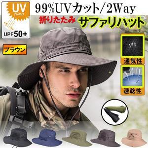 サファリハット 男女兼用 UPF50+ UVカット 率99% メンズ 日焼け防止 ハット 帽子 2Way 通気性 速乾性 日除け 紫外線対策 折りたたみ アウトドア 釣り UPF50B-BR kasimaw
