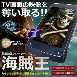 海賊王 TV画面の映像を  ダイレクト 録画できる 液晶プレーヤー TV 音楽 写真 PC DVDから どこでも視聴 VHS ダビング KZ-KAIZOKUOU 即納|kasimaw