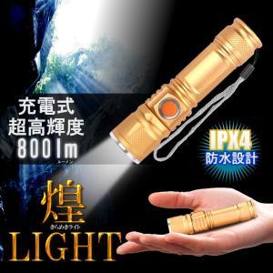 煌LIGHT ゴールド 懐中電灯 led 強力 軍用 最強 USB 充電式 IPX4 防水 小型 軽量 携帯 防災 停電 登山 スキー 旅行 出張 800ルーメン 18650 KILIGHT-GD kasimaw
