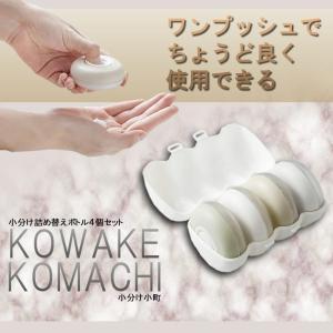 小分け小町 旅行 ボトル 4個セット 小分け 詰替  漏れ防止 出張 海外 携帯詰 容器 乳液 シャンプー 洗剤 KWKOMACHI kasimaw