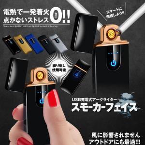 スモーカーフェイス シルバー 電熱 電子 ターボライター USB充電式 煙草 タバコ 喫煙 グッズ SUMORKFC-SV kasimaw 02