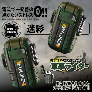 ライター 迷彩 防水 電子 USB 充電式 ガス 無炎 防風 電気 アーク プラズマ GUNLITER-ME|kasimaw