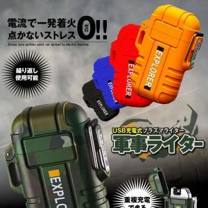 ライター オレンジ 防水 電子 USB 充電式 ガス 無炎 防風 電気 アーク プラズマ GUNLITER-OR|kasimaw|02