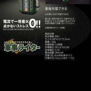 ライター オレンジ 防水 電子 USB 充電式 ガス 無炎 防風 電気 アーク プラズマ GUNLITER-OR|kasimaw|05