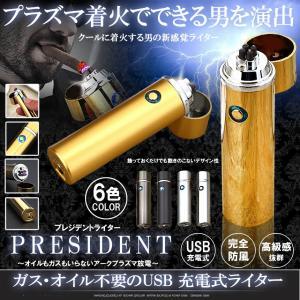 プレジデント マットシルバー usbライター 電気ライター プラズマ ライター小型 USB 充電式 電熱線 ガス オイル不要 防風 軽量 薄型 PRELITER-MSV kasimaw 02