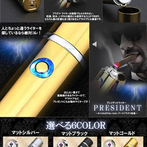 プレジデント マットシルバー usbライター 電気ライター プラズマ ライター小型 USB 充電式 電熱線 ガス オイル不要 防風 軽量 薄型 PRELITER-MSV kasimaw 04