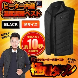 暖房 ダウンジャケット ブラック Mサイズ ヒーター 内蔵 ベスト 男女 3段階 温度調整 USB 加熱 GOKUDOWN-BK-M