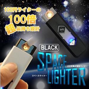 スペースライター USB充電式 電子ライター ブラック タバコ 防風 電熱 電気 おしゃれ 軽量 薄型 アウトドア ガス不要 SPALTER-BK|kasimaw