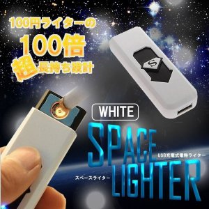 スペースライター USB充電式 電子ライター ホワイト タバコ 防風 電熱 電気 おしゃれ 軽量 薄型 アウトドア ガス不要 SPALTER-WH|kasimaw