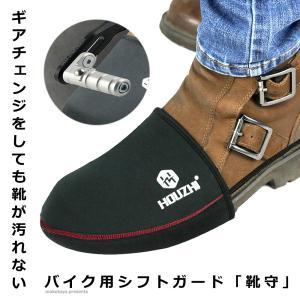 靴守 バイク用 シフト ガード Lサイズ 靴 傷 防止 パッド プロテクター 滑り止め 踏み抜き防止 簡単 着脱 オートバイ 冬 KUTUSYU-L|kasimaw