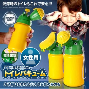 おトイレバキューム 女性用 携帯トイレ 防災 非常用 車 緊急 簡易 登山 処理袋 小便 OTOBAKY-JOS