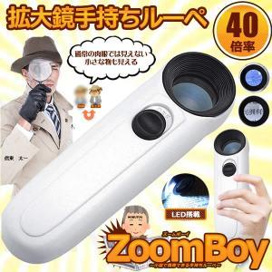 ズームボーイ 40倍 拡大鏡 手持ち ルーペ 顕微鏡 拡大 LED ライト 虫眼鏡 電池式 老眼 読書 作業 ジュエリールーペ ZOOMBOY