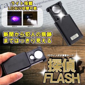 探偵フラッシュ 30倍 60倍 LED UV ライト 携帯 ルーペ 拡大鏡 コンパクト 小型 顕微鏡 虫眼鏡 電池式 老眼 読書 作業 ジュエリー TANFLASH